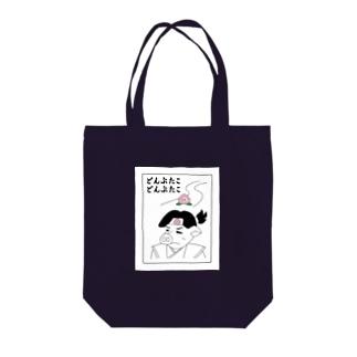 どんぶたこどんぶたこ~『豚桃』から生まれた『豚桃』太郎っ! Tote bags