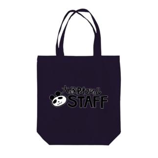 大塚PオフショルSTAFF【大塚】 Tote bags