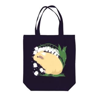 すずらんとモルモット04 Tote Bag