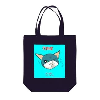 花粉症です。ロシアンブルー猫ちゃんイラストメッセージ Tote bags