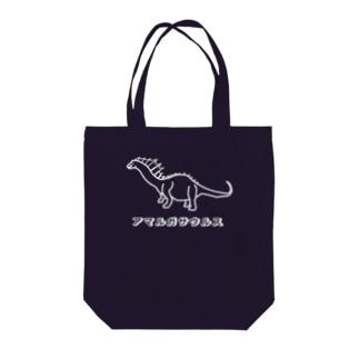 アマルガサウルス白 Tote bags
