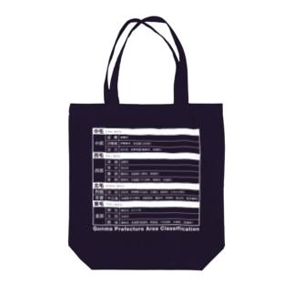群馬県地域区分(白文字) Tote bags