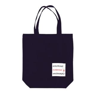 MARUPAKA(ふんどしmini) Tote bags