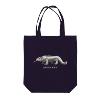 すとろべりーガムFactoryのコモドドラゴン Tote bags