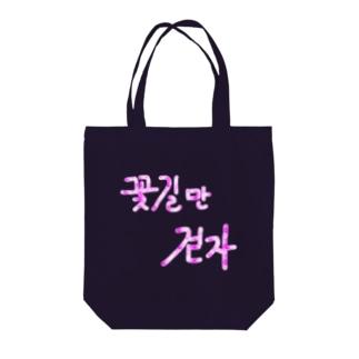 꽃길만 걷자 ~花道だけ歩こう~ Tote bags