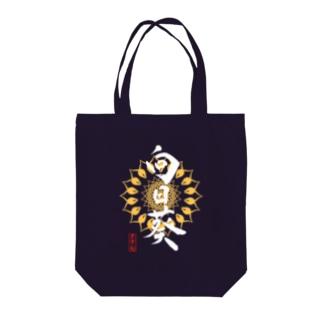 筆屋【黒景庵】の向日葵(濃色用) Tote bags