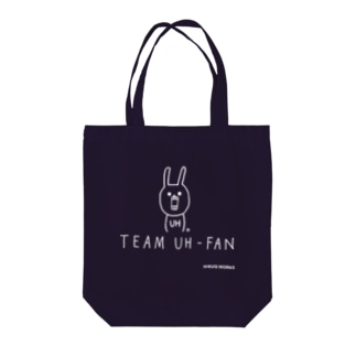 TEAM UH-FAN [白い字] Tote bags