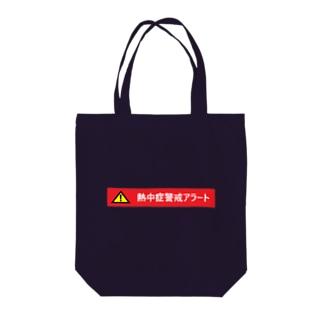 熱中症警戒アラート Tote bags