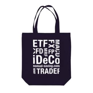 お金に詳しいで【白文字】 Tote bags