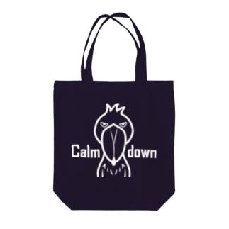 ハシビロコウ☆Calm down(白) Tote bags
