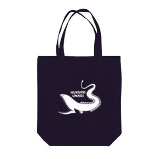 フクロウナギ(ホワイト) Tote bags