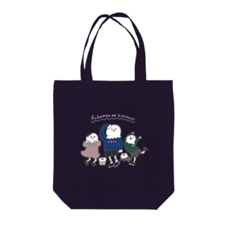 ぼんじりの雑貨やさんの👻fukumen no hitotachi👻 Tote bags