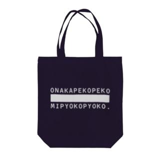 ユキスミ*老竹使用design(白字) Tote bags