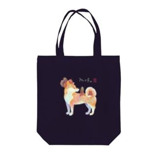 柴犬さんで遊ぶりすさん Tote bags