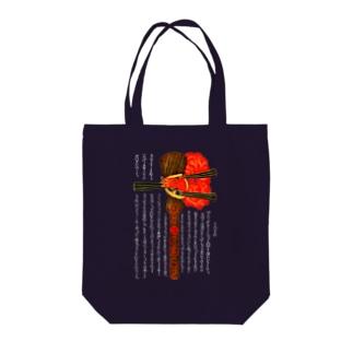 三味線の絵と〈吼噦〉のグッズ Tote bags