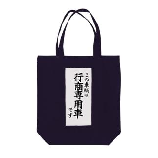 行商専用車 Tote bags