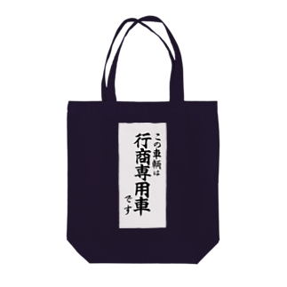 スト高の行商専用車 Tote bags