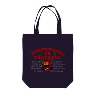 ヒノモトイチノツワモノ Tote bags