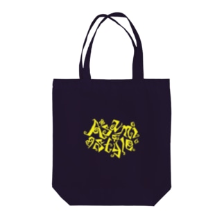 AsamiStyleトート黄色 Tote bags
