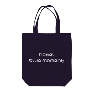 Hotel Blue Moment ホワイトver. Tote bags