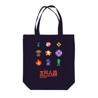 太陽人間キャラ Tote bags