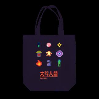 RirCreateの太陽人間キャラ Tote bags