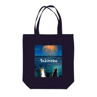たびねこ-夏の打ち上げ花火 Tote bags