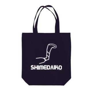 SHIMEDAIKO(白文字) Tote bags