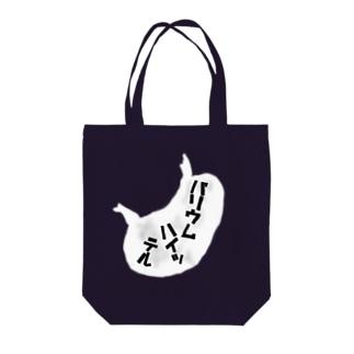 バリウムハイッテル Tote bags
