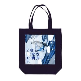 失恋人魚 Tote bags