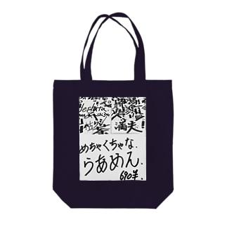 めちゃくちゃなラーメン‼️🌟🍜🍥🌟 Tote bags