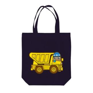 ゴブヅキくんのダンプカー Tote bags