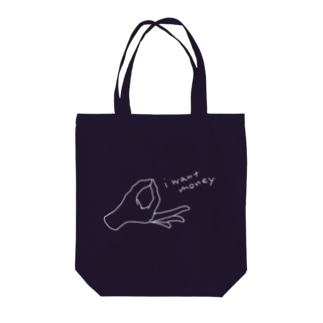 お金ちょうだい Tote bags