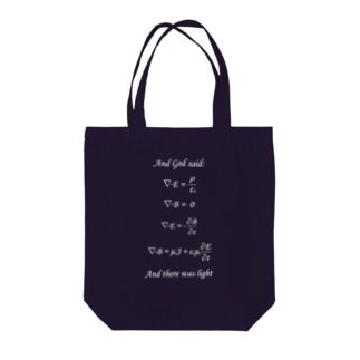 Maxwell方程式よあれ... Tote bags