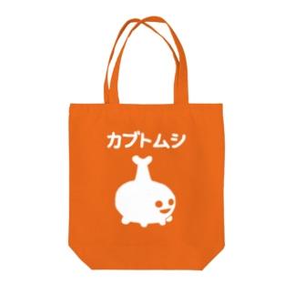 シロカブトムシ Tote bags