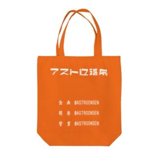 企画開発営業アストロ温泉(白字) Tote bags