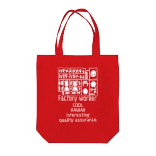 ファクトリーワーカートート Tote bags