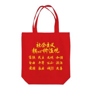 社会主義核心価値観(黄) Tote bags