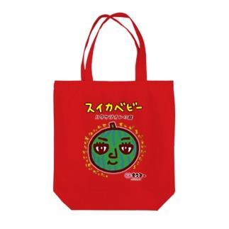 スイカベビー Tote bags