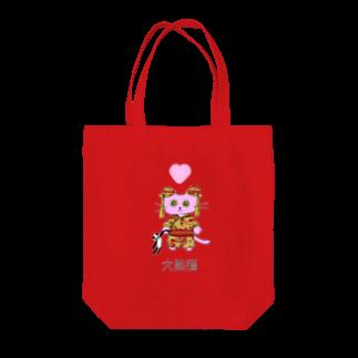オロシアン2世の大熊猫的可愛猫♡囍 Tote bags