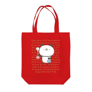 かわいいぱんださん実験・元素記号 Tote bags