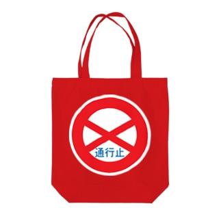 通行止め Tote bags