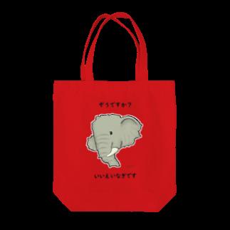 yossanのぞうですか?いいえいなぎです Tote bags