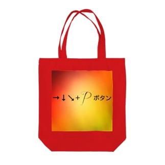 コマンドグッズ(➡️⬇️↘️) Tote bags