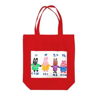 ☆似た者同士☆ Tote bags
