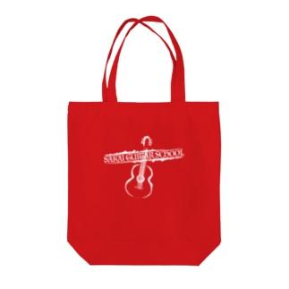 酒井ギタースクール白バージョン Tote bags
