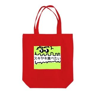 物凄い!スキヤキ食べ太郎! Tote bags