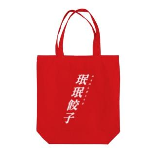 珉珉餃子 Tote bags
