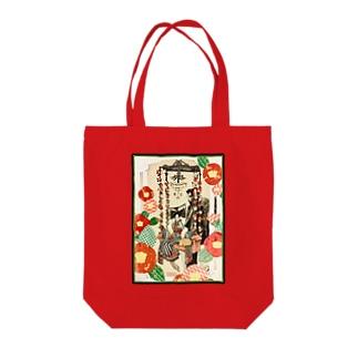 【VISION】椿姫 Tote bags