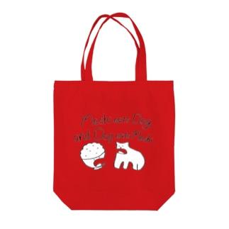 犬食いの飯、飯食いの犬 Tote bags